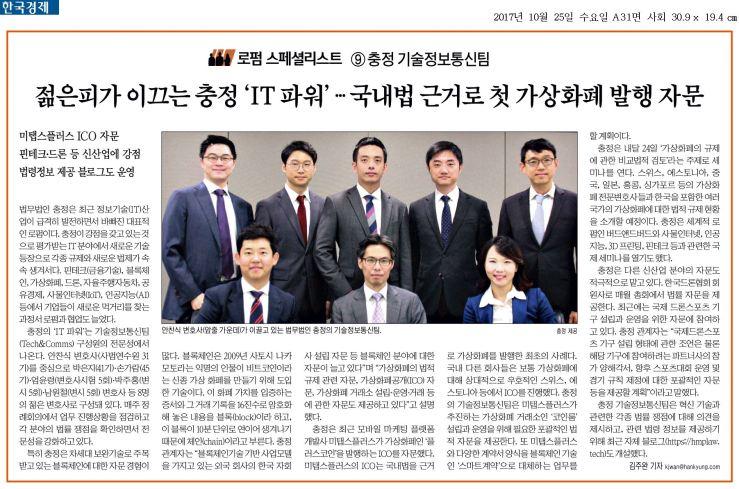 20171025_한국경제_젊은피가 이끄는 충정 'IT 파워' … 국내법 근거로 첫 가상화폐 발행 자문_A31면