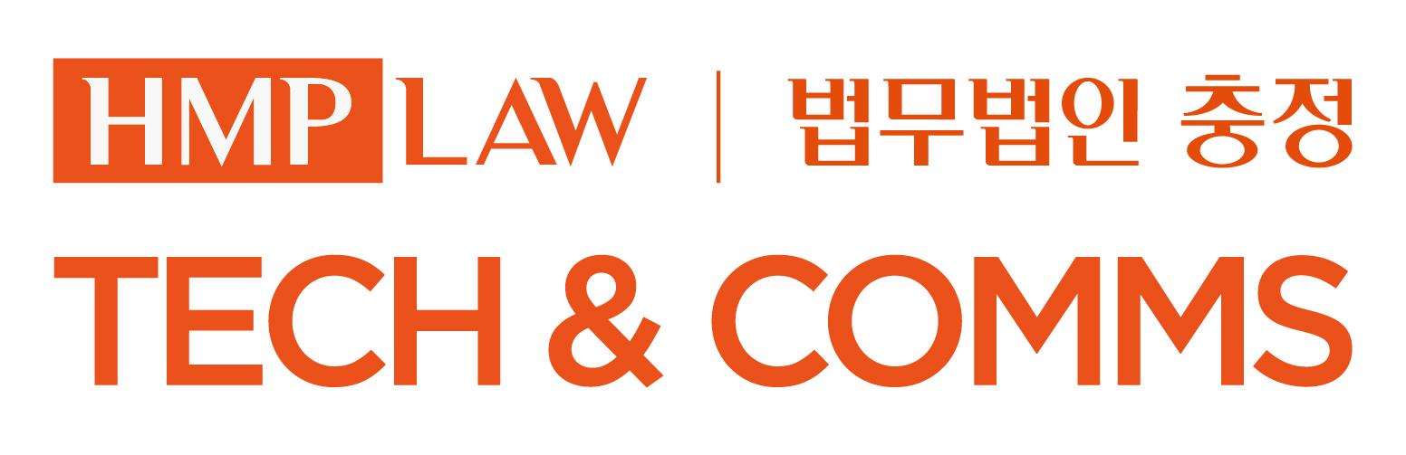 법무법인 충정 Tech & Comms Team 블로그(blog)