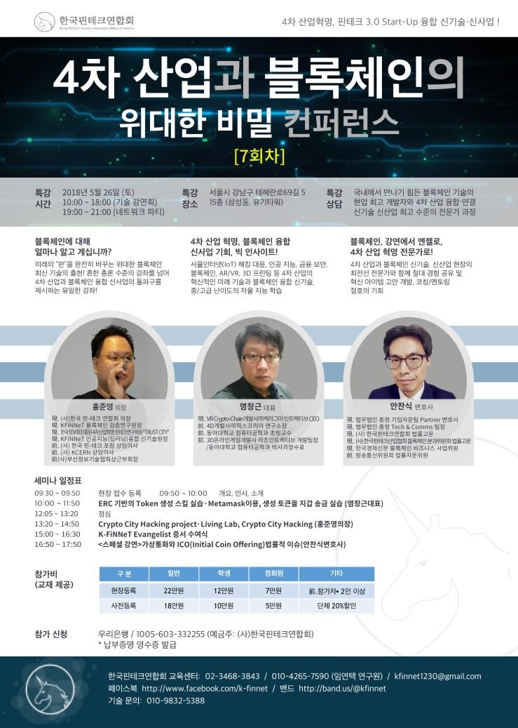 안찬식 변호사 강의_4차 산업혁명과 위대한 블록체인 컨퍼런스.jpg