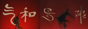 The show's Chinese calligraphy compared with the movie's squiggles.