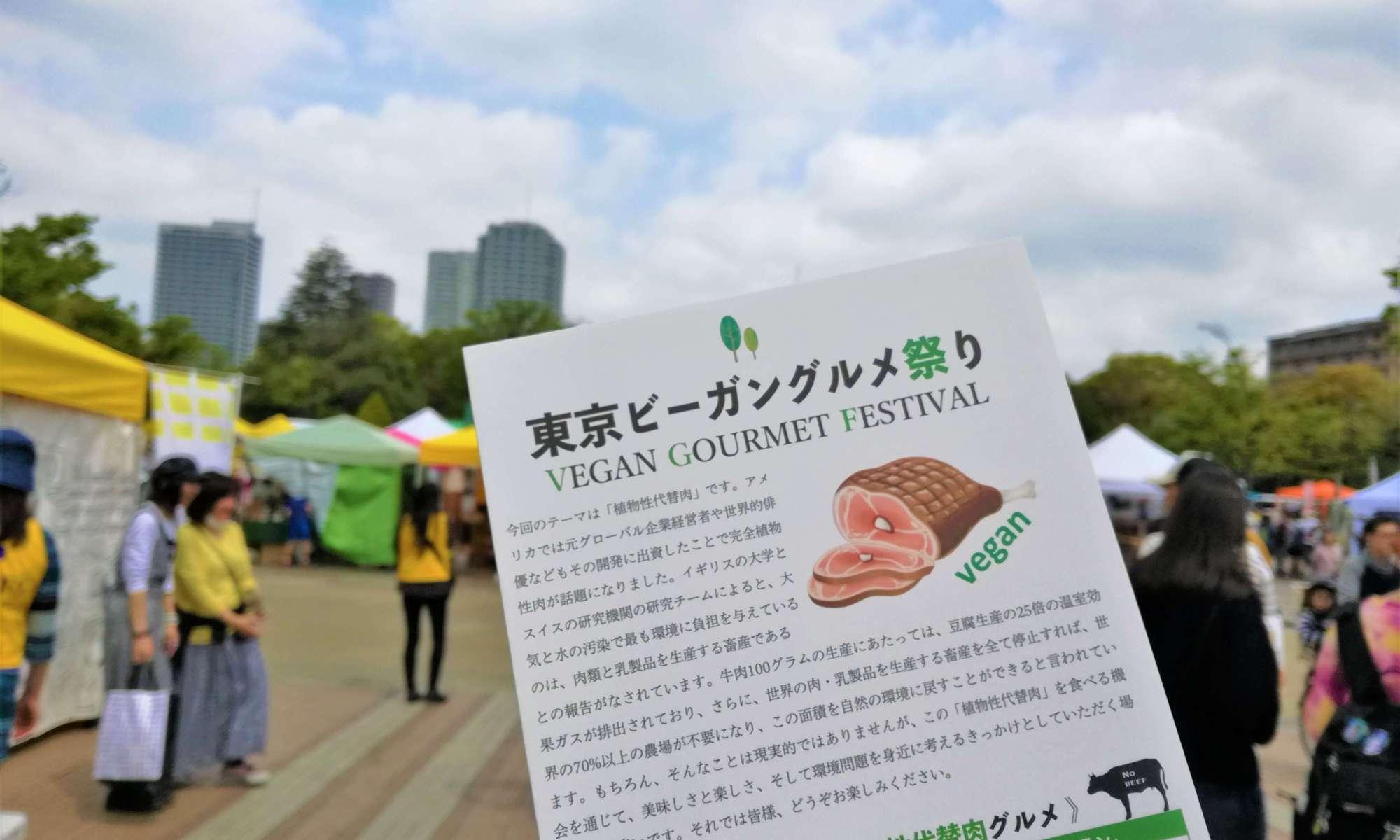 東京ビーガングルメ祭り