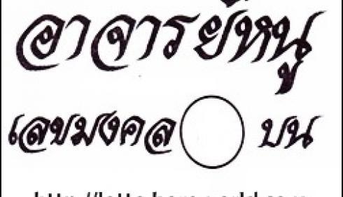 เลขเด็ดอาจารย์หนู เลขมงคล งวดวันที่ 2 พฤษภาคม 2555