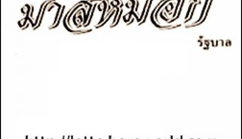 เลขเด็ดงวดนี้ หวยซองม้าสีหมอก งวด 16 พฤษภาคม 2555