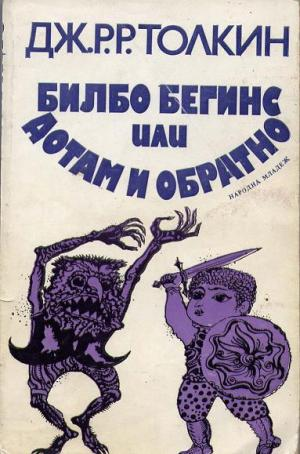Bulgarian Hobbit 1975
