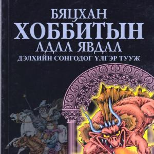 Mongolian Hobbits