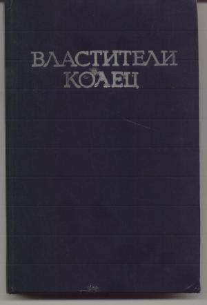 russische-hobbit-31.jpg