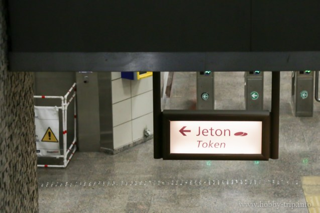 От къде да си купим жетон в метрото в Истанбул, Турция