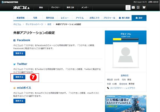 17_6_twitter