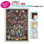 1000-Piece-Jigsaw-Puzzle-Disney-Disney-Pixar-Heroine-Collection-Stained-Glass-Pure-White-51-x-735-cm-0-0