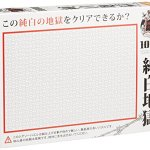 Beverly-Micro-Pure-White-Hell-Jigsaw-Puzzle-1000-Piece-0