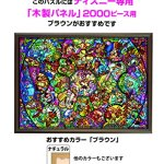 Tenyo-Disney-All-Characters-Stained-Glass-Jigsaw-Puzzle-2000-Piece-0-2