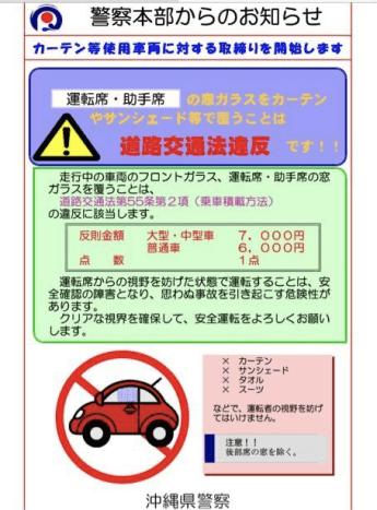 カーテンやサンシェードは道路交通法違反