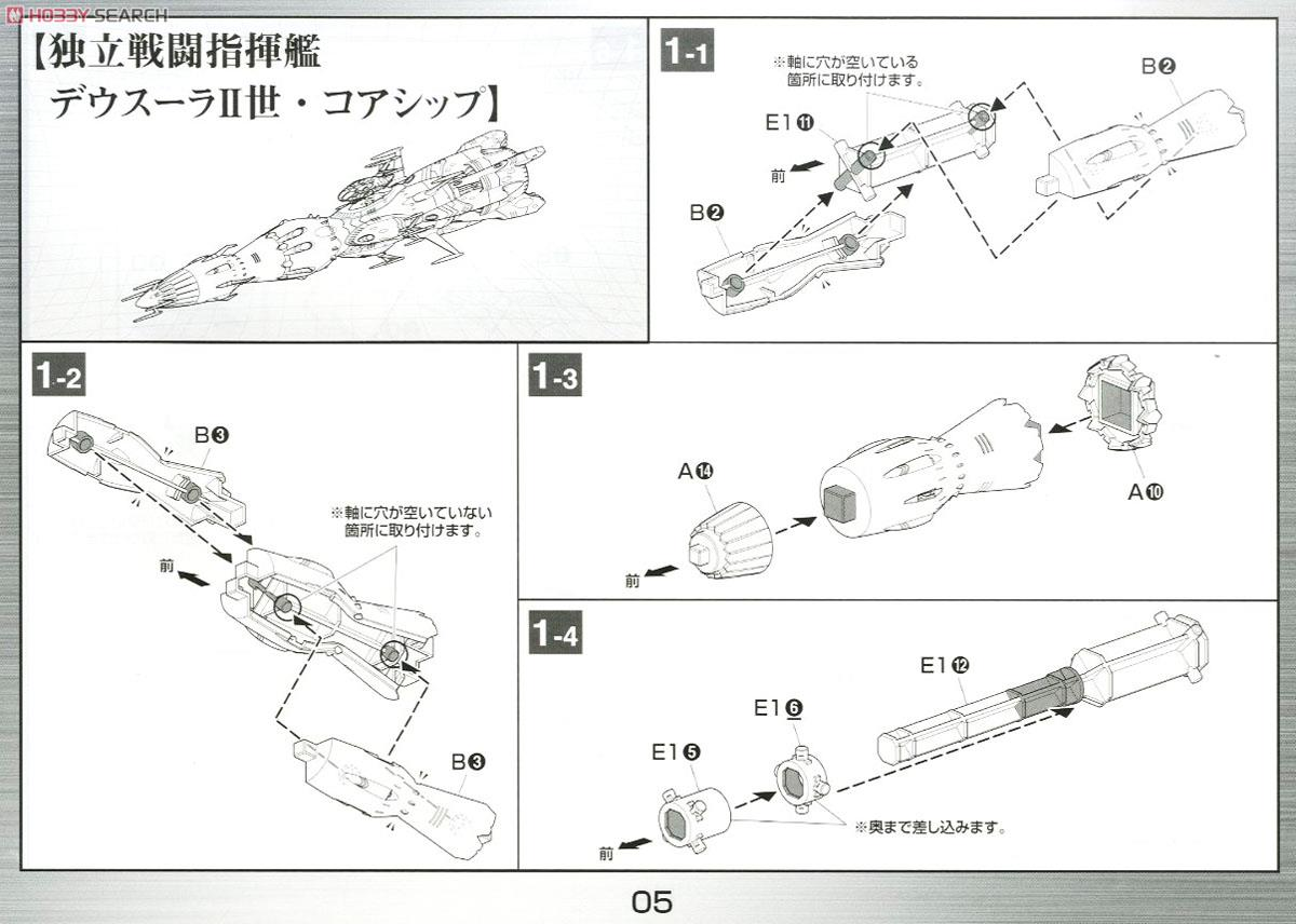 Starblazers Yamato 1 Deusura Ii Core Ship Model