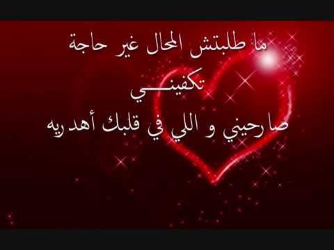 كلام حب للحبيب قبل النوم باللهجة الجزائرية