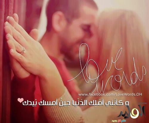 اجمل الصور المعبرة عن الحب صورة رومنسيه مكتوب عليها عبارات