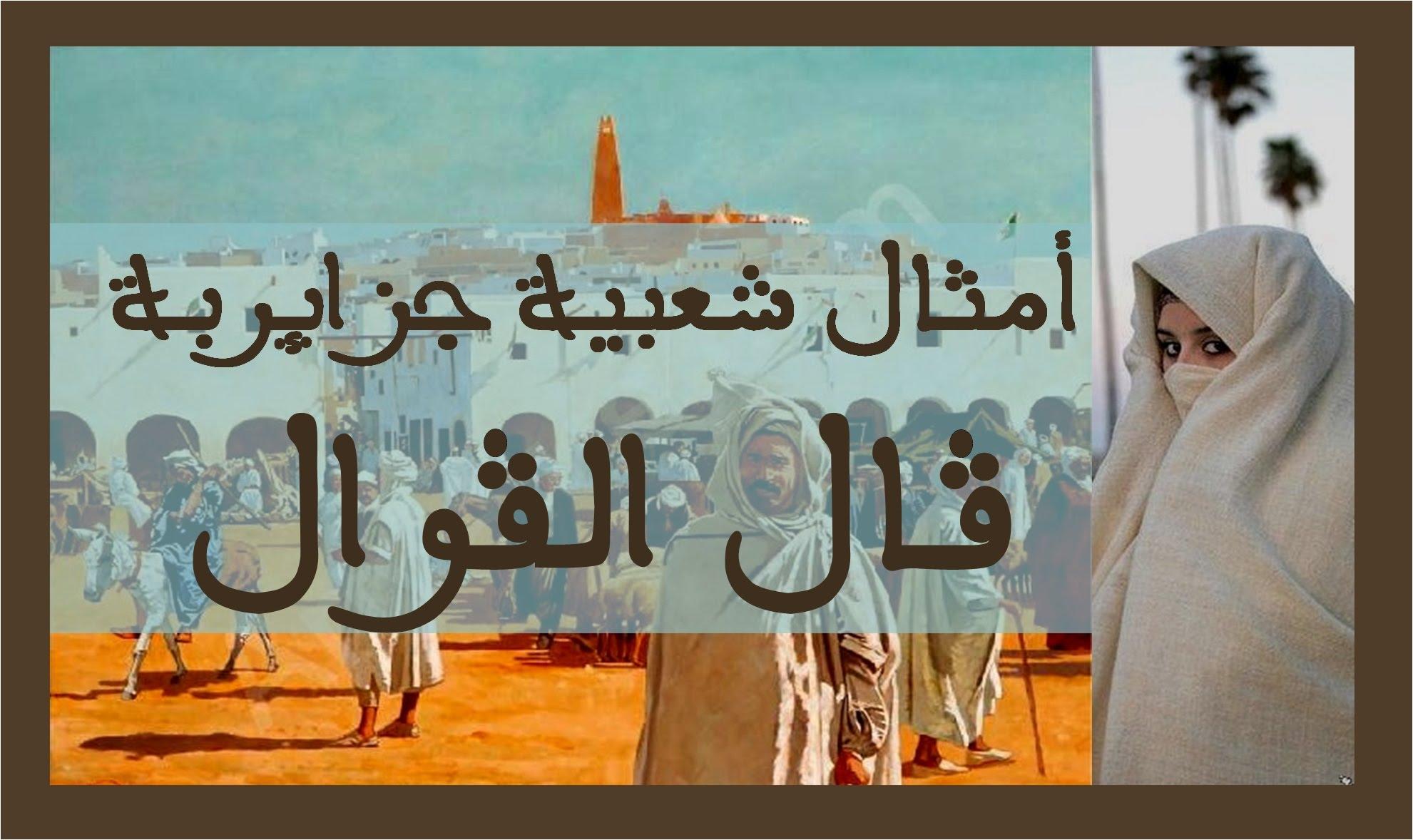 حكم وامثال شعبيه قصص ومواعظ من الحياه حبيبي