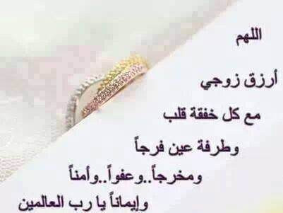 دعاء للزواج اجمل دعاء من الزوجة لزوجها حبيبي