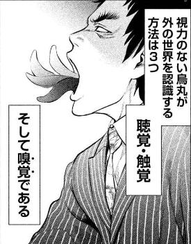 烏丸嗅覚発揮