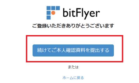 bitflyer008