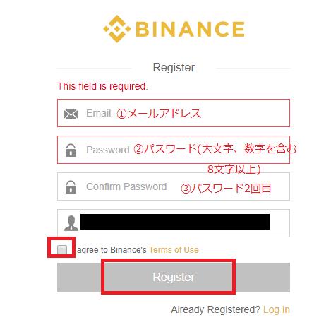 binance登録2