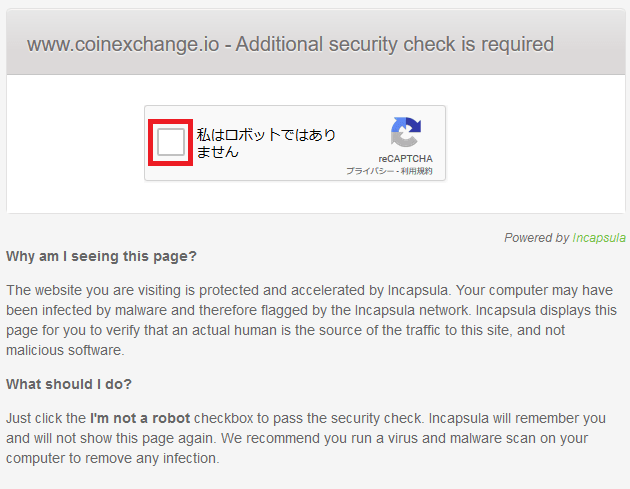 Coinexchange登録2