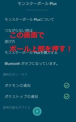 ポケモンGO-設定画面-モンスターボールPlus