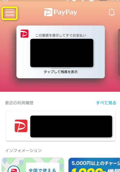 PayPay-captuer-tukaikata-1