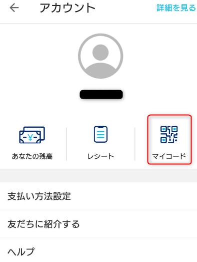 PayPay-captuer-tukaikata-2
