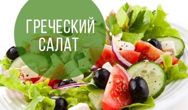Рецепт для легкого ужина: вкусный греческий салат