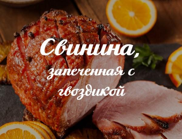 Рецепт ароматного мяса с брусничным соусом: свинина, запеченная с гвоздикой