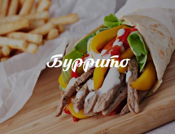Рецепт буррито с курицей и фасолью: как приготовить популярное мексиканское блюдо