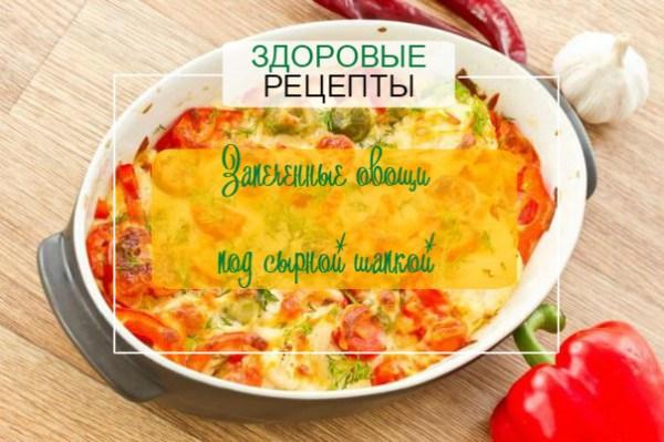 Здоровые рецепты: как приготовить овощи под сырной шапкой, чтобы блюдо было вкусным