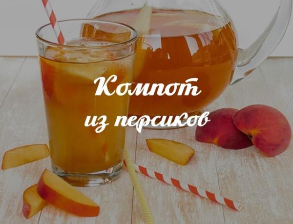 Рецепт компота из персиков на зиму: ароматная сказка в банке