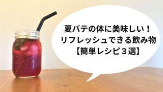 夏バテの体に美味しい! リフレッシュできる飲み物 【簡単レシピ3選】