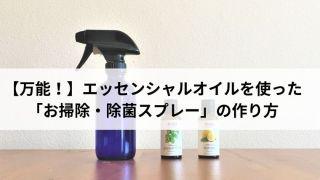 【万能!】エッセンシャルオイルを使った「お掃除・除菌スプレー」の作り方