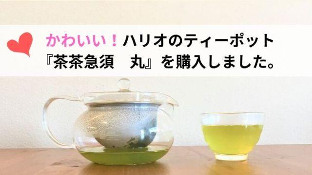 かわいい!ハリオのティーポット 『茶茶急須 丸』を購入しました。