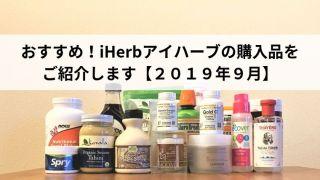 おすすめ!iHerbアイハーブの購入品をご紹介します【2019年9月】