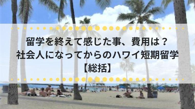 留学を終えて感じた事、費用は? 社会人になってからのハワイ短期留学【総括】