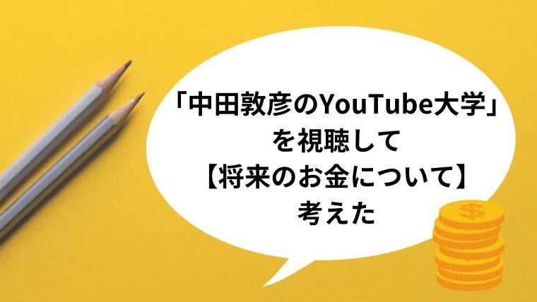 「中田敦彦のYouTube大学」 を視聴して 将来のお金について考えた
