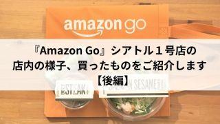 『Amazon Go』シアトル1号店の店内の様子買ったものをご紹介します【後編】
