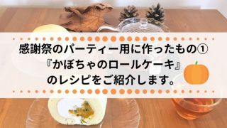 感謝祭のパーティー用に作ったもの① 『かぼちゃのロールケーキ』 のレシピをご紹介します。