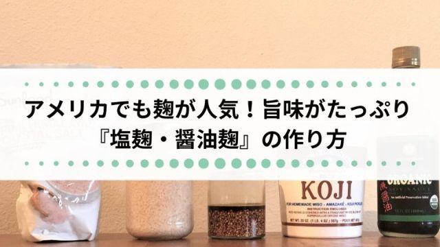 アメリカでも麹が人気!旨味がたっぷり『塩麹・醤油麹』の作り方