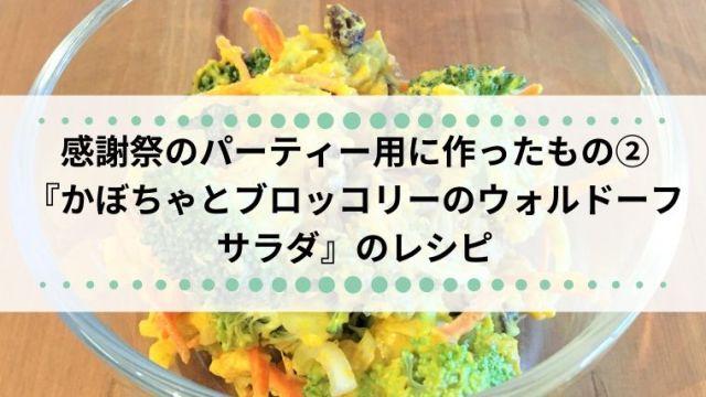 感謝祭のパーティー用に作ったもの② 『かぼちゃとブロッコリーのウォルドーフサラダ』のレシピ