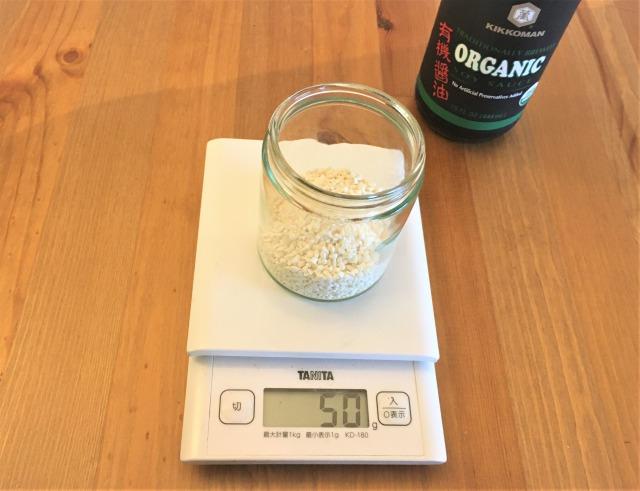 醤油麹の作り方