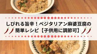 しびれる旨辛! ベジタリアン麻婆豆腐の簡単レシピ 【子供用に調節可】