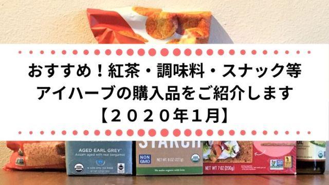 おすすめ!紅茶・調味料・スナック等 アイハーブの購入品をご紹介します 【2020年1月】