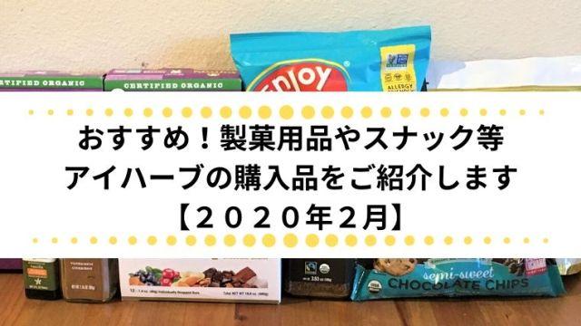 おすすめ!製菓用品やスナック等 アイハーブの購入品をご紹介します 【2020年2月】