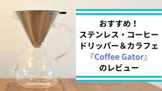 おすすめ!ステンレスコーヒードリッパー&カラフェ『Coffee Gator』のレビュー2