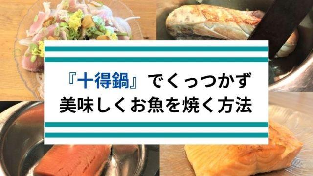 『十得鍋』でくっつかず 美味しくお魚を焼く方法