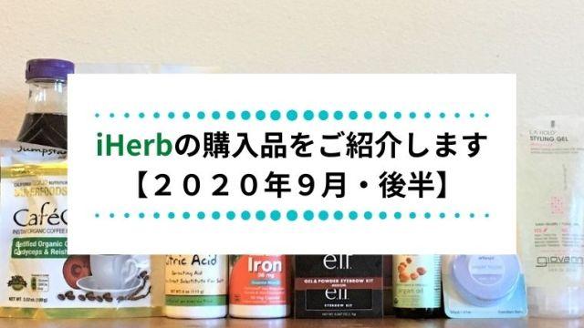 iHerbの購入品をご紹介します 【2020年9月・後半】
